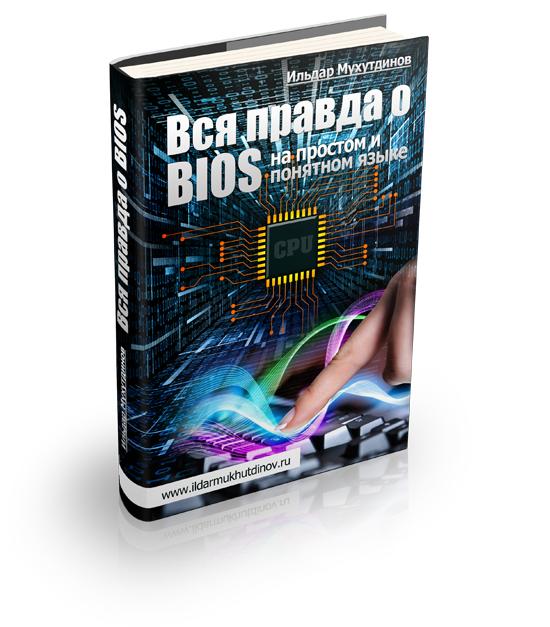 Книга Уверенный Пользователь Пк