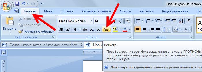 Как на написать текст на компьютере
